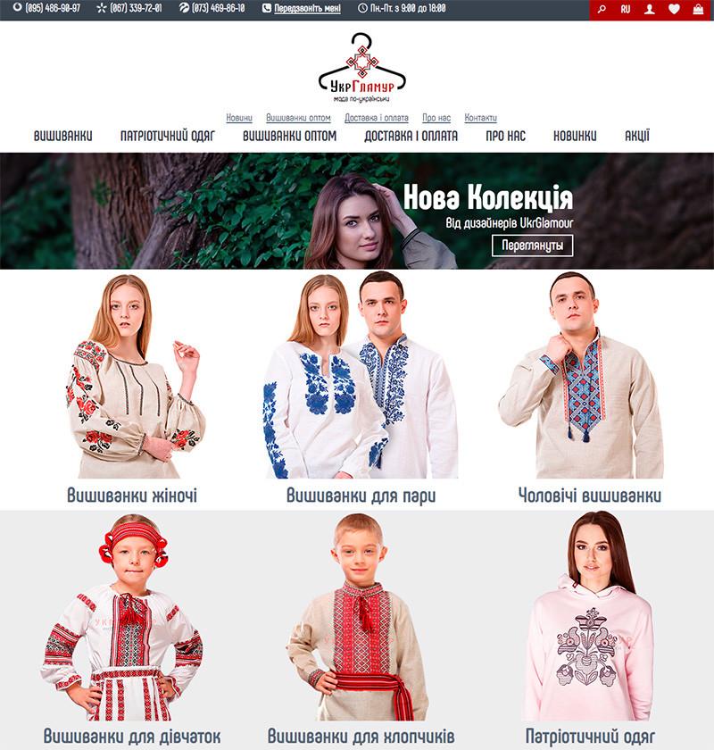 ukrglamourcomua-screen-2seo, картинка, фото, изображение