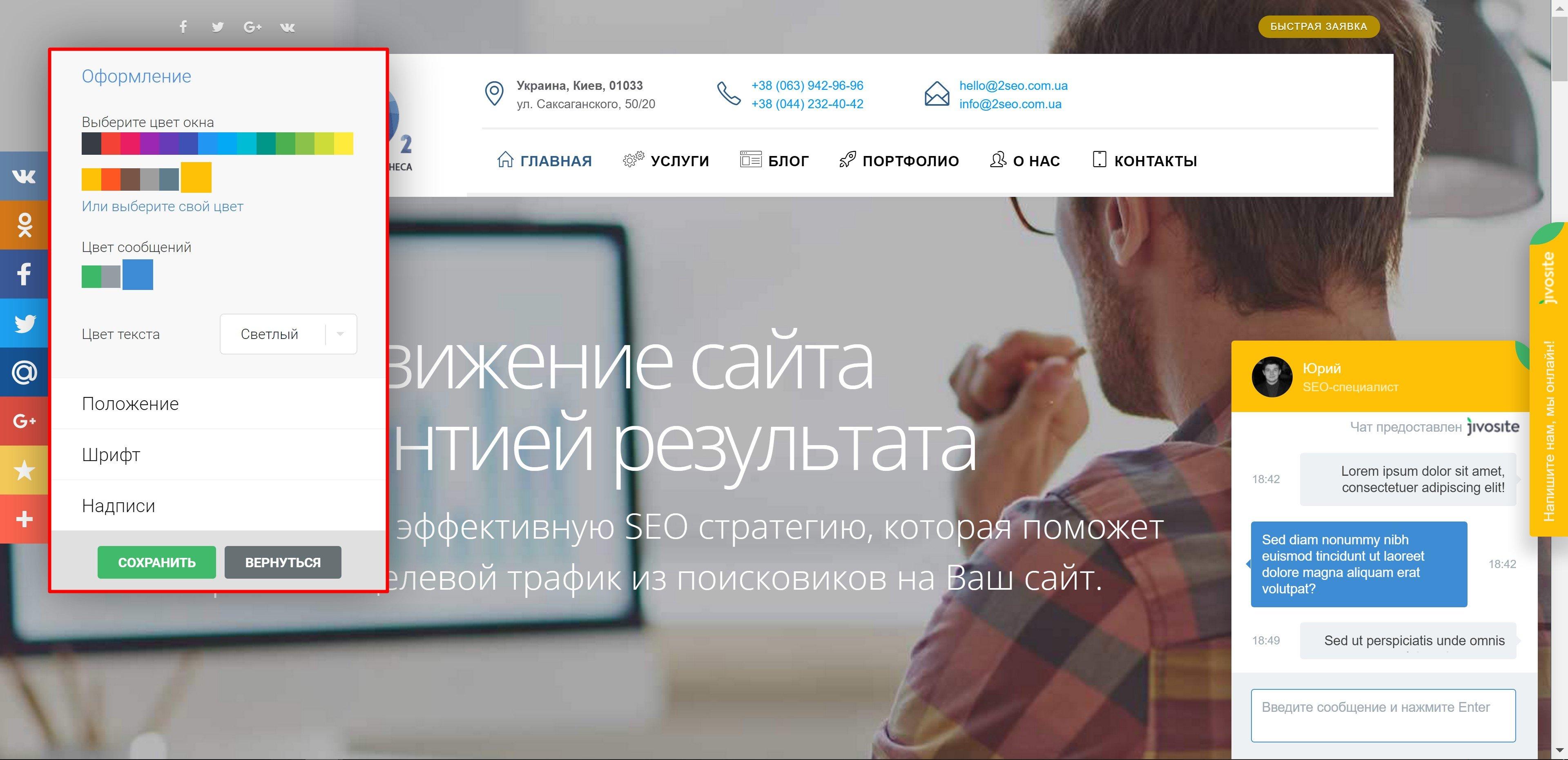 jivosite-check-full-2seo-com-ua JivoSite – мощный инструмент коммуникации с клиентом, картинка, фото, изображение