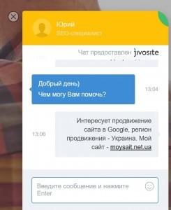 jivosite-dialog-full-2seo-com-ua-e1484669457663-245x300 JivoSite – мощный инструмент коммуникации с клиентом, картинка, фото, изображение