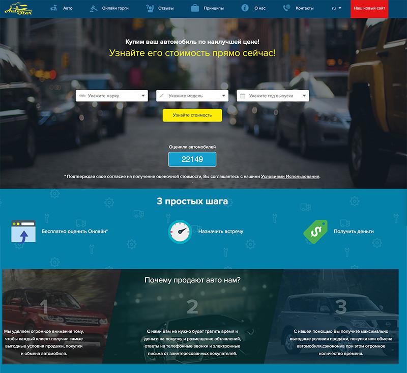 autovykup-seo2-new Всеукраинская сеть Автовыкуп, картинка, фото, изображение