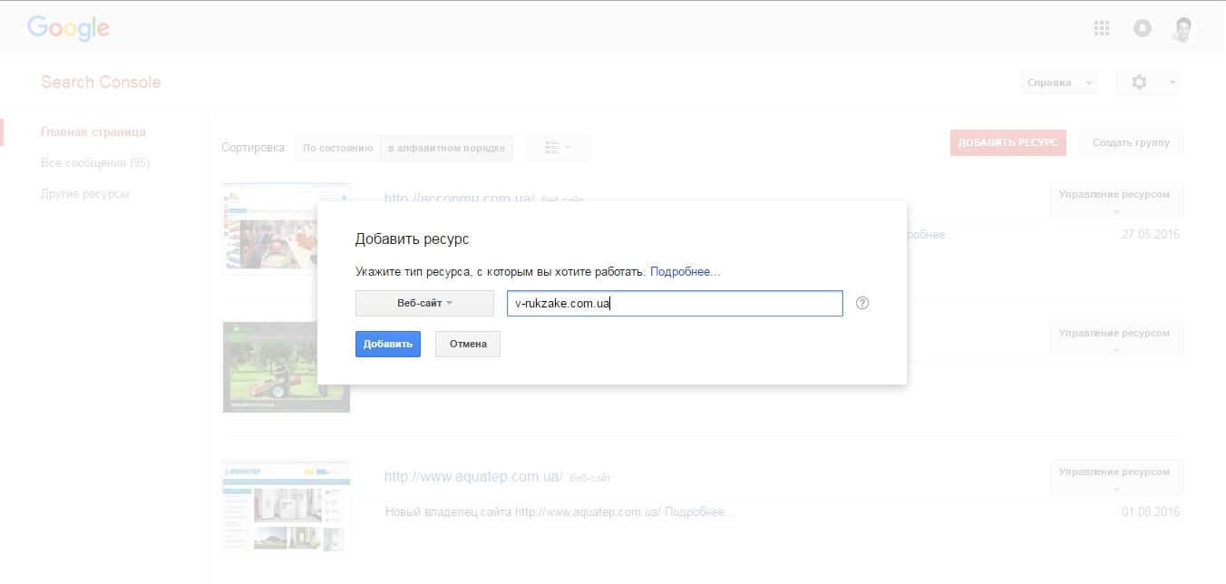 Добавить сайт в Google фото