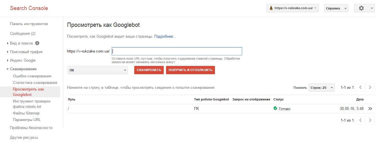 google-6 Как добавить сайт в Google ?, картинка, фото, изображение