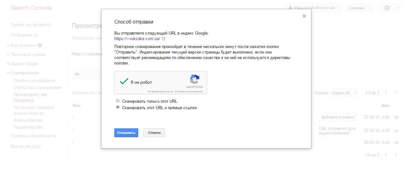 google-7 Как добавить сайт в Google ?, картинка, фото, изображение