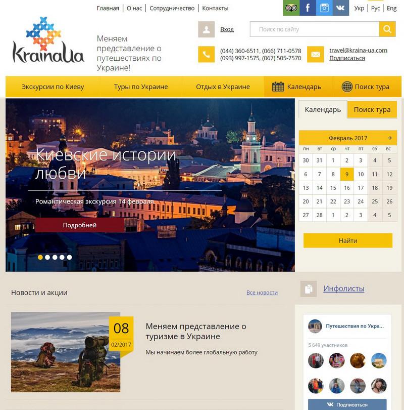 kraina-2seo Продвижение туроператора по Киеву и Украине, картинка, фото, изображение