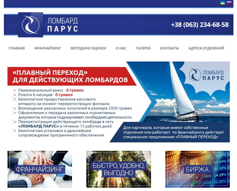 сайт lombardparus.com