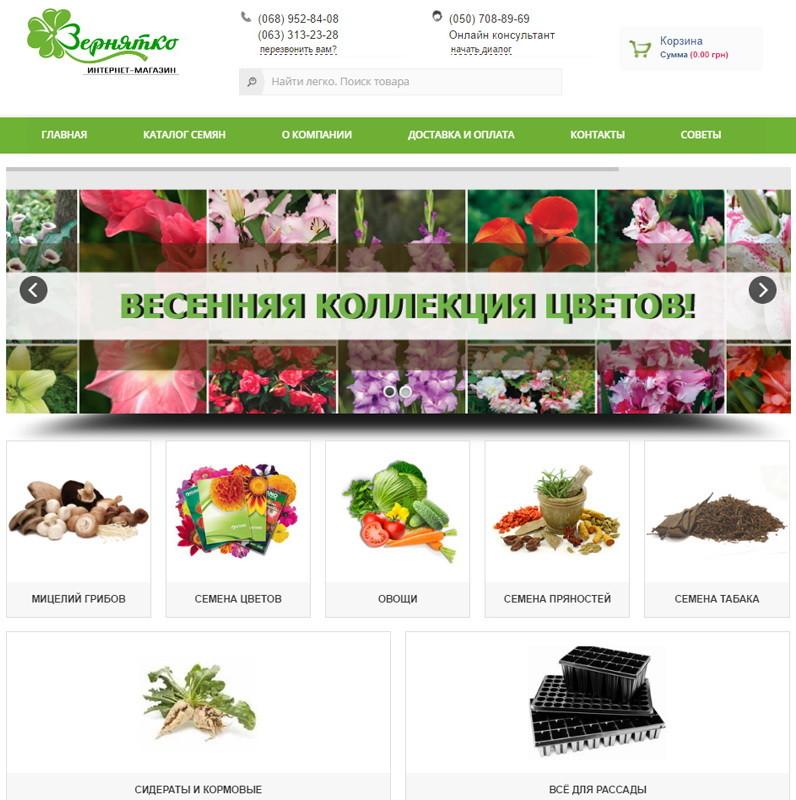 zernyatko-site-2seo Продвижение интернет магазина семян, картинка, фото, изображение