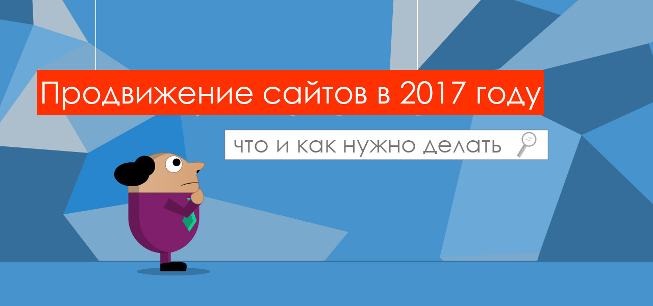seo раскрутка сайтов в Украине от SEO2