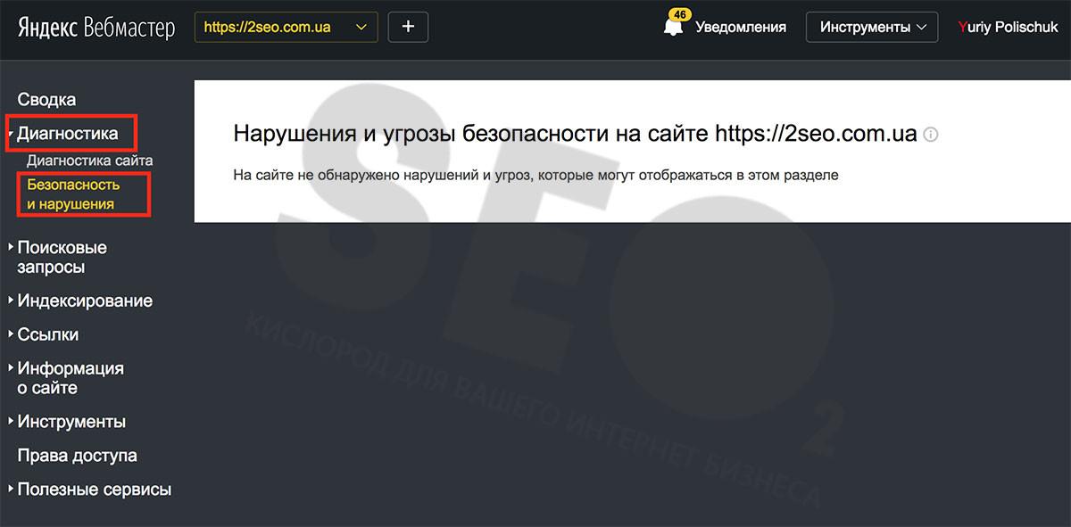 search-webmaster-yandex-2seo, картинка, фото, изображение