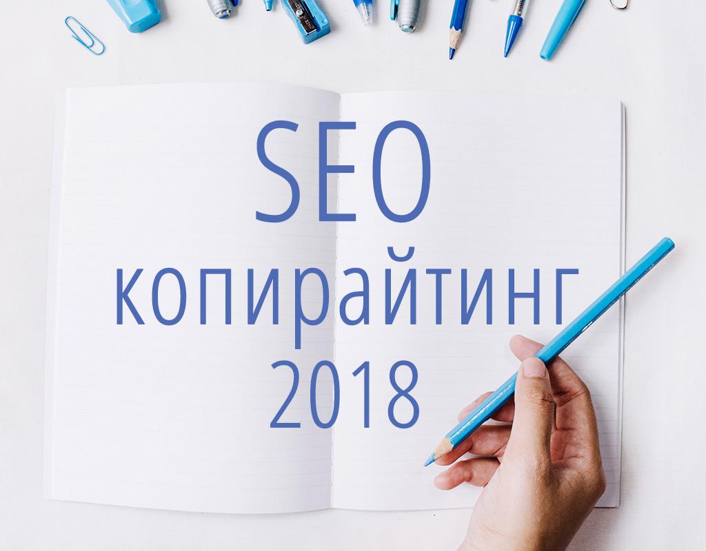 seo-copywrite-n SEO-копирайтинг в 2018 году: пошаговый алгоритм создания и рекомендации к написанию современного оптимизированного контента, картинка, фото, изображение