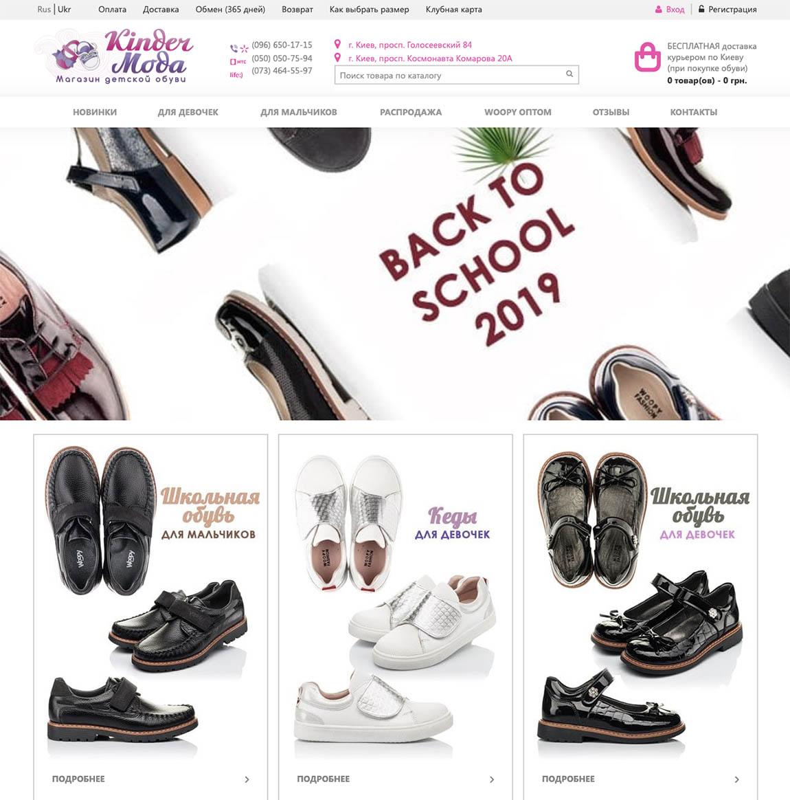 Продвижение интернет магазина детской обуви